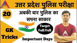 9:00 AM - Mission UP Police Live Class - GK By Divyanshu Sir |  Important Days