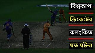 ক্রিকেট বিশ্বকাপের কলঙ্কিত ও বিতর্কিত ৯টি ঘটনা | Top 9 Biggest Cricket World Cup controversies.