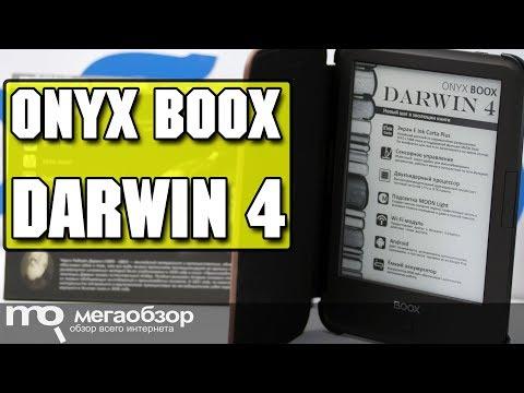 ONYX BOOX Darwin 4 обзор ридера