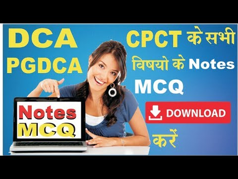 Download DCA , PGDCA , CPCT Notes in Hindi | DCA PGDCA Objective Questions | Download CPCT MCQ