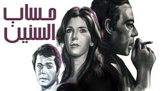 Hesab Elsnen Movie -  فيلم حساب السنين