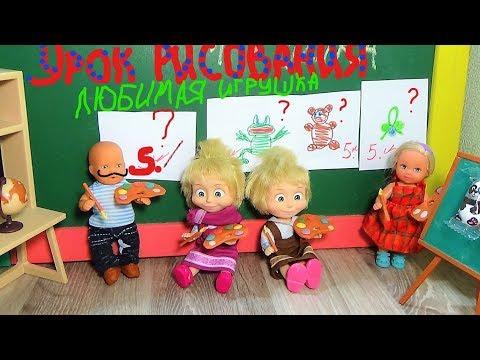 Любимая игрушка Макса? Урок рисования. Куклы в школе.