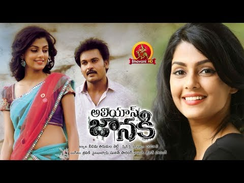 Alias Janaki Full Movie - 2018 Telugu Full Movies - Anisha Ambrose, Venkat Rahul - Bhavani HD Movies