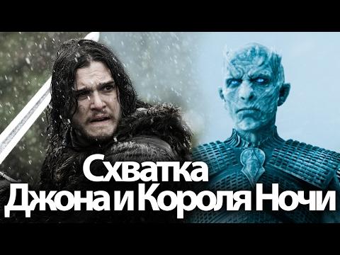 Схватка Джона Сноу и Короля ночи. Каким будет финал 8 сезона Игры престолов