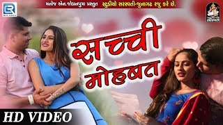 Sachhi Mohabbat New Love Song | Full VIDEO | New Hindi Song 2018 | Paresh Parmar | RDC Gujarati