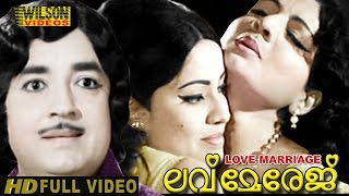 Love Marriage (1975) Malayalam Full Movie