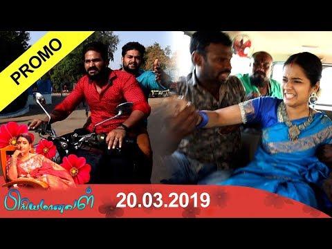 Priyamanaval Promo  20-03-2019  Sun Tv Serial Promo Online