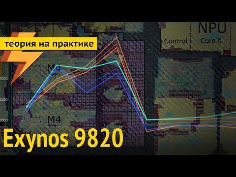 Exynos 9820 - Тест и Обзор Процессора (SoC)