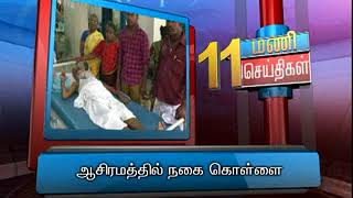 21ST MAY 11AM MANI NEWS