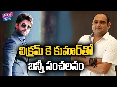 Stylish Star Allu Arjun New Movie With Vikram K Kumar | Tollywood Latest News | YOYO Cine Talkies