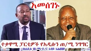 Ethiopia: ተቃዋሚ ፓርቲዎች የአዲሱን ጠቅላይ ሚኒስትር ንግግር አመሰገኑ Ethiopian Opposition Parties on PM Dr Abiy - VOA