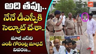 YCP Hindupur MP Gorantla Madhav Clarity on DSP Salute Incident After Election Results