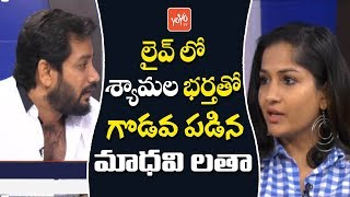 Madhavi Latha Argues with Shyamalaand#39;s Husband Narasimha in Live Debate | AP CM Jagan