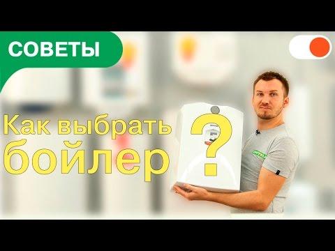 Как выбрать бойлер? | Советы от comfy.ua