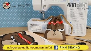 I Love Monday Draw String Bag ถุงหูรูด_PINN SHOP