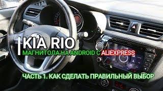 Kia Rio. Магнитола на Андроиде. Часть 1. Как сделать правильный выбор. Киа Рио. Отзыв Asottu ZK28060