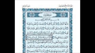 الشيخ سعود الشريم سورة المزمل - Saoud Shuraim Sourat Al Muzamil