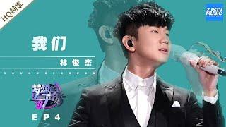 [ 纯享 ] 林俊杰《我们》《梦想的声音3》EP4 20181116 /浙江卫视官方音乐HD/