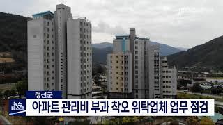 아파트 관리비 부과 착오 업체 점검