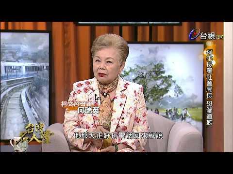 台灣-台灣名人堂-20150507 柯文哲母親_何瑞英