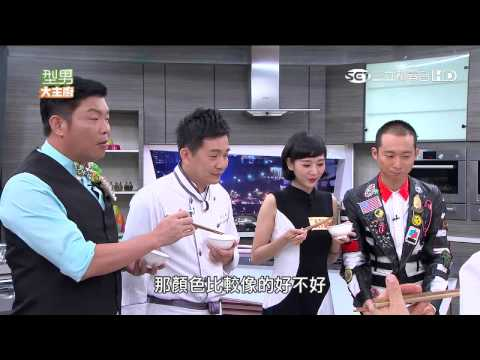 台綜-型男大主廚-20150930 浩角翔起6杯奶料理大賽