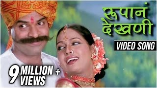 download lagu रूपान देखणी  Rupaan Dekhani  Pachadlela  Lavani gratis