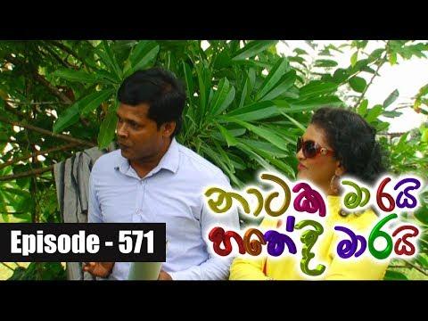 Naataka Maarai - Ep 571 | Original Srilankan ( 01- 09 - 2017 )