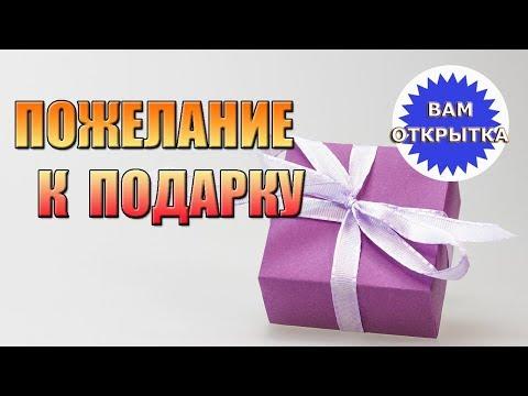 Слова поздравления к вручению подарков