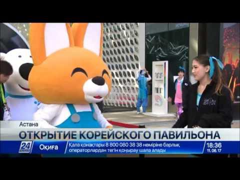 Чем готова удивить Корея на ЭКСПО-2017 в Астане