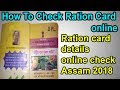 How To Check Ration Card details  with photo online || Ration Card Status In Assam | 2018