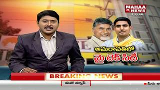 AP CM Chandrababu Special Focus on Amaravati Mitech City