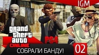 Поиграем в GTA Online #2 - Собрали Банду!