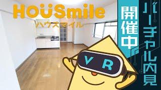 上吉野町 マンション 1LDKの動画説明