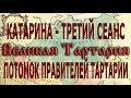 Потомок Правителей Тартарии. Третий сеанс с Катариной. (24.12.17)