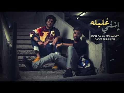 download lagu بدر الشعيبي وعبدالسلا gratis