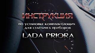 Установка комплектующих  Pandora в приборы  Lada Priora