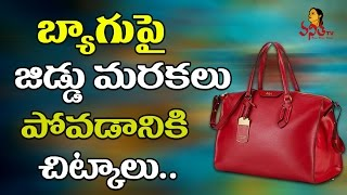 Simple Tips To Removing Oil Stains From Bags || Stain Removal Tips || Vanitha TV