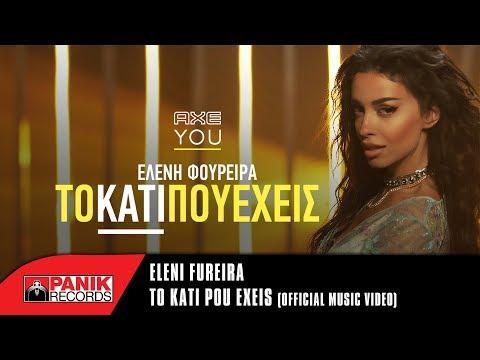 Ελένη Φου�έι�α - Το Κάτι Που Έχεις | Official Music Video