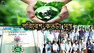 World Earth Day 2019   পরিবেশ কতটা সুস্থ    News Sutra