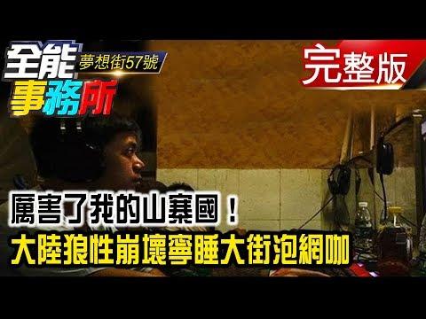 台灣-夢想街之全能事務所-20181115 厲害了我的山寨國!大陸狼性崩壞寧睡大街泡網咖