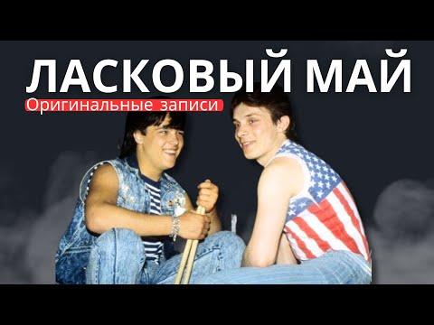 Ласковый Май - Глупые Снежинки (Live)