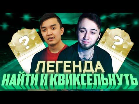 НАЙТИ И КВИКСЕЛЬНУТЬ [ЛЕГЕНДА!]