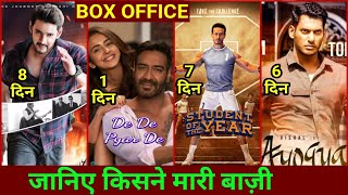 Box Office Collection, De De Pyar De Movie, Student Of The Year 2, Maharshi Collection, Ayogya,
