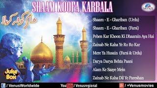 Shaam Koofa Karbala Audio Song Jukebox | Muslim Devotional |