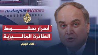 لقاء اليوم.. أنتولي أنطونوف نائب وزير الدفاع الروسي