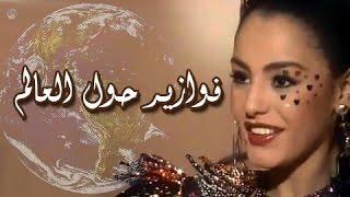 فوازير حول العالم ׀ شريهان 87׃ تتر النهاية