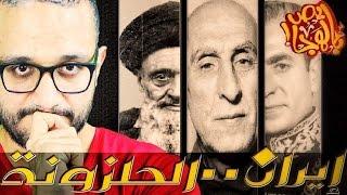 ألش خانة   إيران ج٢- الحلزونة   IRAN 2 - The Maze