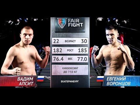 Евгений Воронцов - Вадим Апсит  | Турнир Fair Fight VII | ПОЛНЫЙ БОЙ