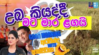 SIYATHA FM MORNING SHOW - 2019 12 04