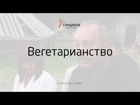 Вегетарианство - Виталий Сундаков